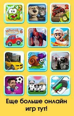 Игры онлайн для девочек и мальчиков